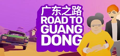 Road to Guangdong - Story-Based Indie Road Trip Car Driving Game (公路旅行驾驶游戏)