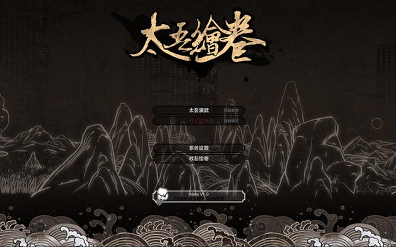 The Scroll Of Taiwu 太吾绘卷